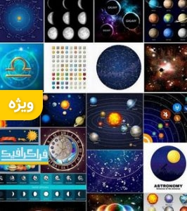 دانلود وکتور طرح های منظومه شمسی و سیاره - شماره 2