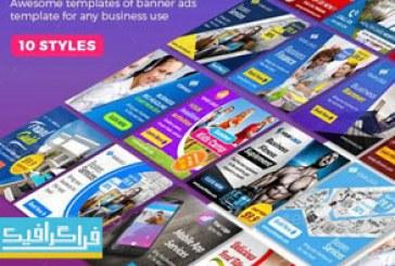 دانلود فایل لایه باز فتوشاپ بنر های تبلیغاتی وب – شماره 3