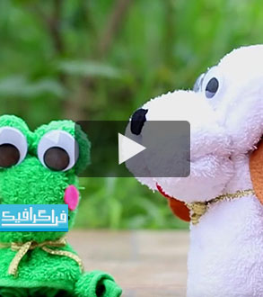 ویدیو : کاربردی و سرگرمی : ساخت عروسک حوله ای حیوانات