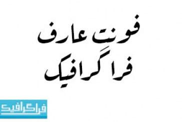 دانلود فونت فارسی عارف – استایل عربی