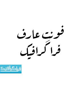 دانلود فونت فارسی عارف - استایل عربی
