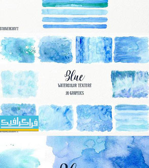 دانلود تکسچر تصاویر آبرنگ آبی - Blue Watercolor