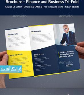 دانلود فایل لایه باز فتوشاپ بروشور تجاری و مالی - 3 طرفه