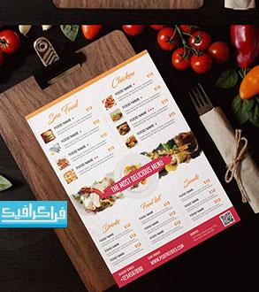 دانلود فایل لایه باز فتوشاپ منوی غذا - شماره 2 - رایگان