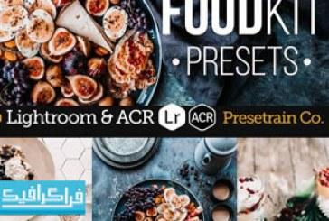 دانلود افکت های لایت روم تصاویر غذا – شماره 4