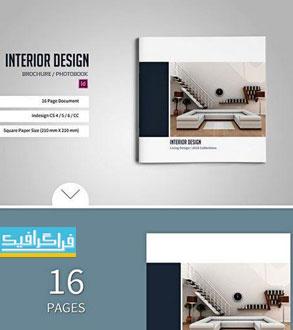 دانلود فایل لایه باز ایندیزاین بروشور طراحی داخلی - شماره 5