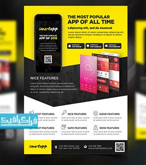 دانلود فایل لایه باز فتوشاپ پوستر تبلیغ اپلیکیشن موبایل - رایگان