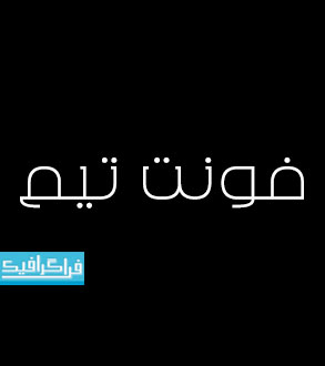 دانلود فونت فارسی جدید تیم