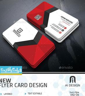 دانلود 2 کارت ویزیت لایه باز فتوشاپ شرکتی - شماره 12