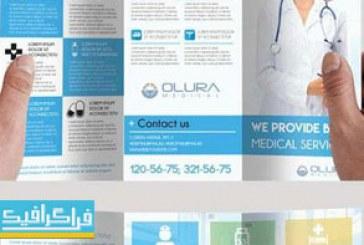 دانلود فایل لایه باز فتوشاپ بروشور پزشکی – شماره 2