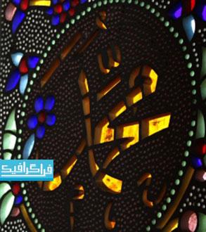 دانلود والپیپر دسکتاپ کلمه محمد - پیامبر (ص)