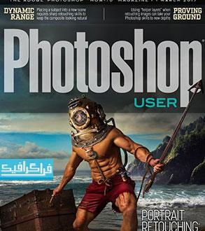 دانلود مجله فتوشاپ Photoshop User - مارس 2017