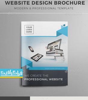 دانلود فایل لایه باز ایندیزاین بروشور طراحی وب