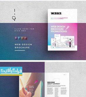 دانلود فایل لایه باز فتوشاپ بروشور طراحی وب