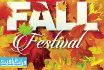 دانلود فایل لایه باز فتوشاپ پوستر تبلیغاتی پاییز – شماره 5