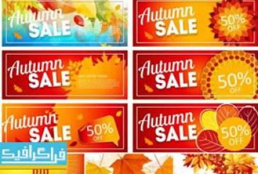 دانلود وکتور بنر های فروش ویژه فصل پاییز