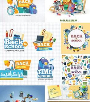 دانلود وکتور طرح های بازگشت به مدرسه - شماره 2