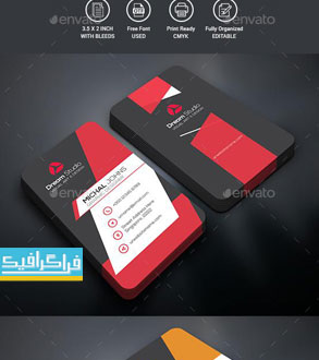 دانلود کارت ویزیت لایه باز فتوشاپ شرکتی - شماره 147