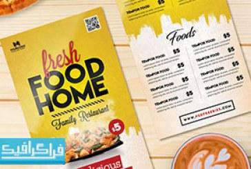 دانلود فایل لایه باز فتوشاپ منوی غذا – 2 طرفه – رایگان – شماره 2