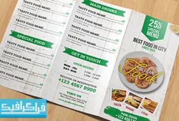 دانلود فایل لایه باز فتوشاپ منوی غذا – 3 طرفه – رایگان