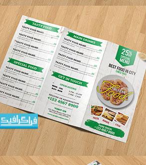 دانلود فایل لایه باز فتوشاپ منوی غذا - 3 طرفه - رایگان