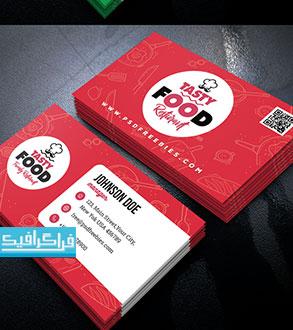 دانلود کارت ویزیت لایه باز فتوشاپ رستوران و فست فود - رایگان