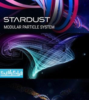 دانلود پلاگین افتر افکت ساخت افکت سه بعدی ذرات Stardust