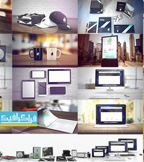 دانلود پروژه افتر افکت ماک آپ های تبلیغاتی وسایل مختلف