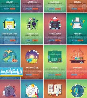 دانلود وکتور طرح های جلد کتاب آموزشی و علمی
