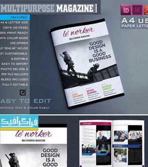 دانلود فایل لایه باز ایندیزاین مجله چند منظوره - شماره 14