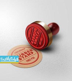 دانلود ماک آپ فتوشاپ مهر لاستیکی - Rubber Stamp