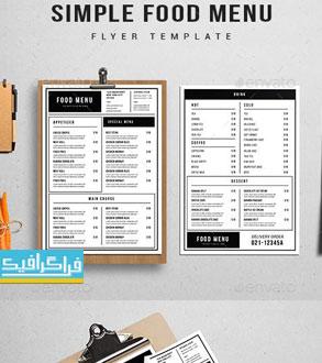 دانلود فایل لایه باز فتوشاپ منوی غذا رستوران - طرح ساده