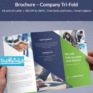 دانلود فایل لایه باز فتوشاپ بروشور 3 طرفه شرکتی - شماره 23
