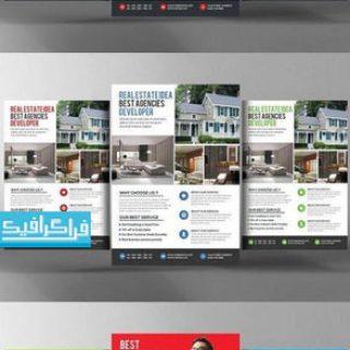 دانلود 5 فایل لایه باز فتوشاپ پوستر تبلیغاتی تجاری