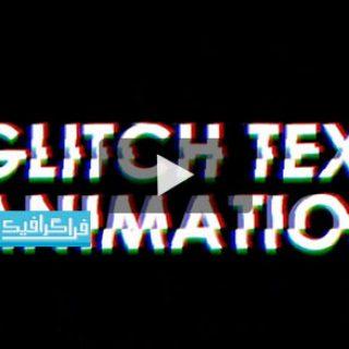 آموزش فتوشاپ ساخت انیمیشن افکت متن گلیچ