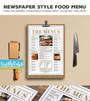 دانلود فایل لایه باز فتوشاپ منوی غذا - طرح روزنامه