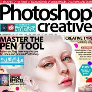 دانلود مجله فتوشاپ Photoshop Creative - شماره 159