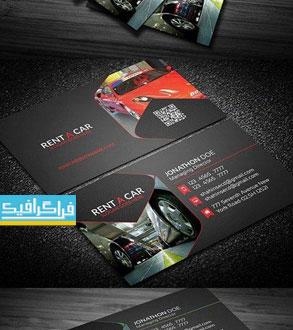 دانلود کارت ویزیت لایه باز فتوشاپ کرایه اتومبیل - شماره 3