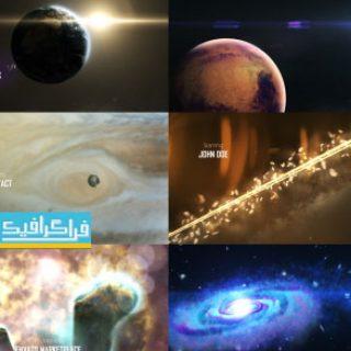 دانلود پروژه افتر افکت منظومه شمسی - کیفیت 8K