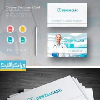 دانلود کارت ویزیت لایه باز فتوشاپ دندان پزشکی