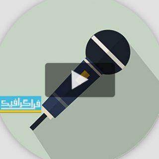 آموزش فتوشاپ ویدیویی ساخت آیکون فلت میکروفون - اختصاصی