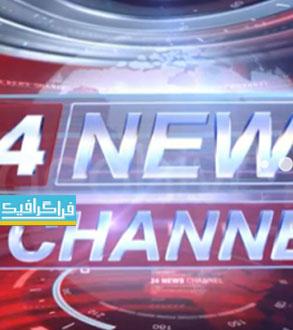 دانلود آهنگ اخبار تلویزیون - برنامه گفتگوی خبری