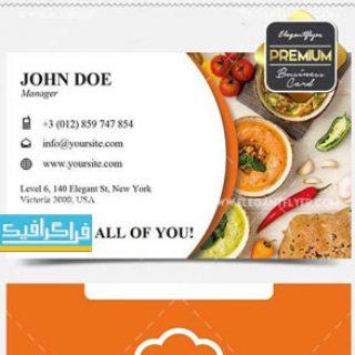 دانلود کارت ویزیت لایه باز فتوشاپ رستوران - شماره 2