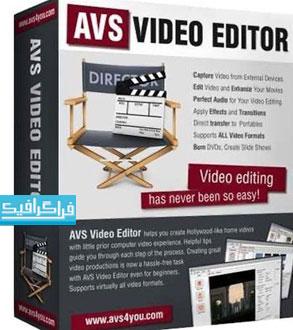 دانلود نرم افزار ویرایشگر ویدیو حرفه ای AVS Video Editor