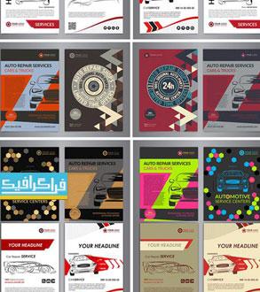 دانلود وکتور پوستر های تبلیغاتی تعمیر اتومبیل و تحویل کالا