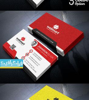 دانلود کارت ویزیت لایه باز فتوشاپ شرکتی - شماره 178