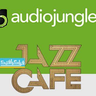 دانلود ترک موسیقی مخصوص کافه و کافی شاپ Jazz Caffe