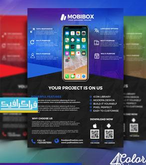 دانلود فایل لایه باز فتوشاپ پوستر تبلیغ اپلیکیشن موبایل - شماره 2
