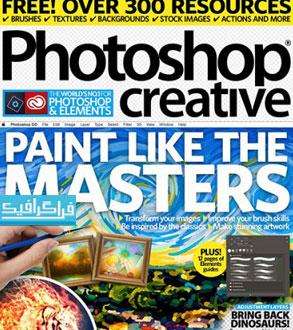 دانلود مجله فتوشاپ Photoshop Creative - شماره 162