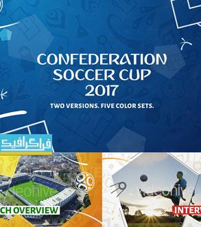 دانلود پروژه افتر افکت برنامه جام فوتبال کنفدراسیون ها
